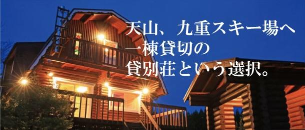 スキー場近くの九州貸別荘