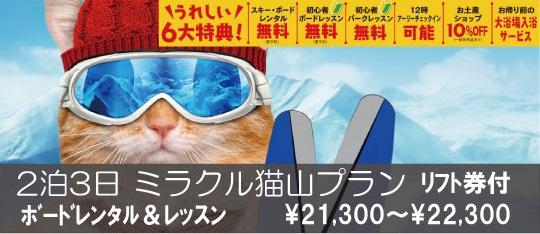 猫山スキー場宿泊プラン