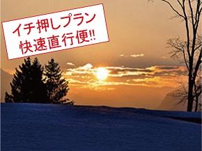 芸北国際スキー場