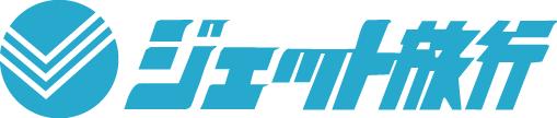 ジェット旅行ロゴ